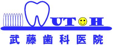 武藤歯科医院